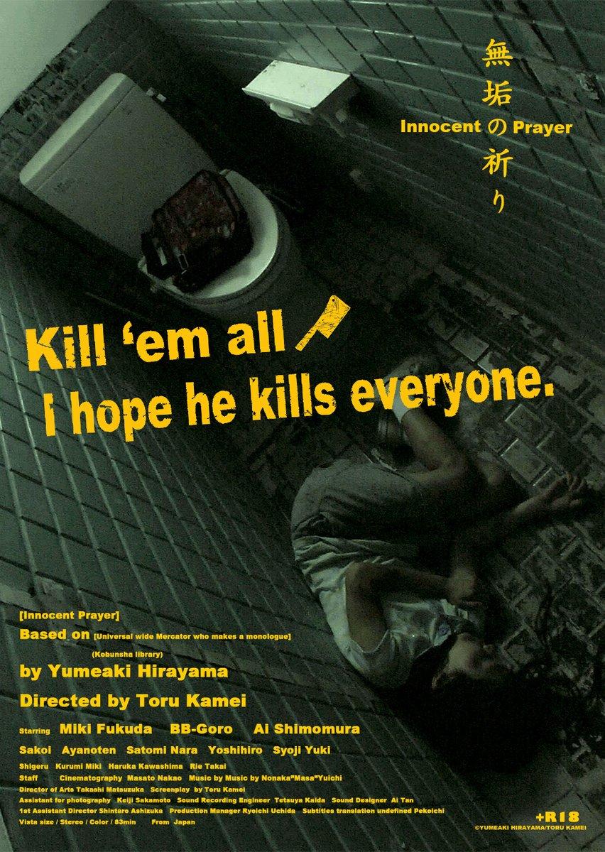 「無垢の祈り」のポスター/チラシ/フライヤー