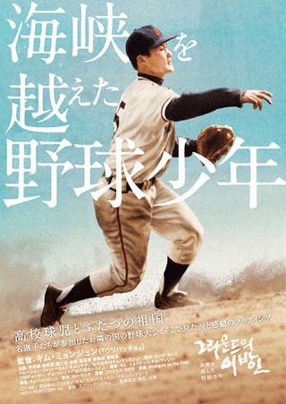 「海峡を越えた野球少年」のポスター/チラシ/フライヤー