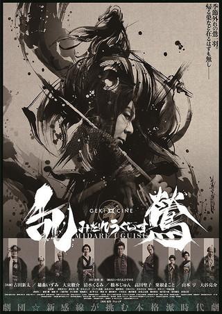 「ゲキ×シネ「乱鶯」」のポスター/チラシ/フライヤー