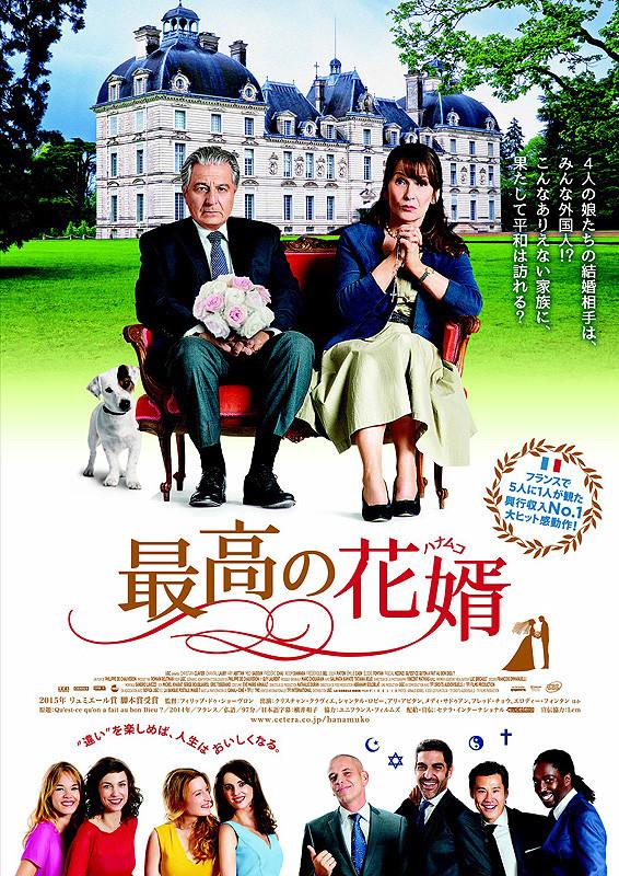 「最高の花婿」のポスター/チラシ/フライヤー
