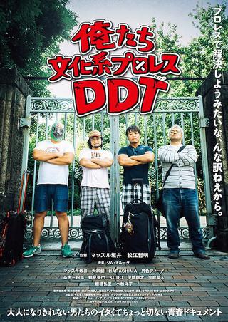 「俺たち文化系プロレスDDT」のポスター/チラシ/フライヤー