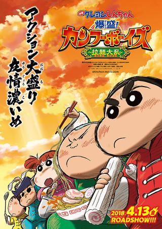 「映画クレヨンしんちゃん 爆盛!カンフーボーイズ 拉麺大乱」のポスター/チラシ/フライヤー