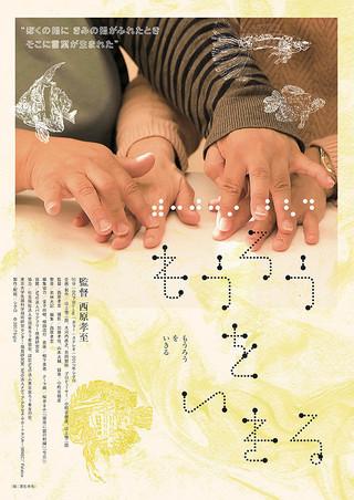 「もうろうをいきる」のポスター/チラシ/フライヤー