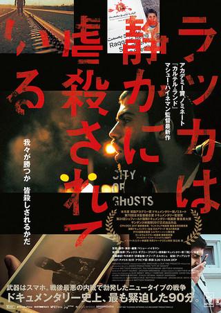 「ラッカは静かに虐殺されている」のポスター/チラシ/フライヤー
