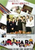 「URAHARA」のポスター/チラシ/フライヤー