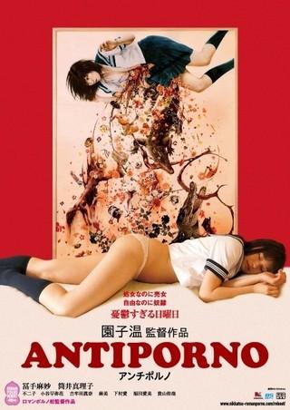 「アンチポルノ」のポスター/チラシ/フライヤー