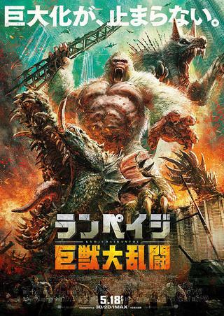 「ランペイジ 巨獣大乱闘」のポスター/チラシ/フライヤー