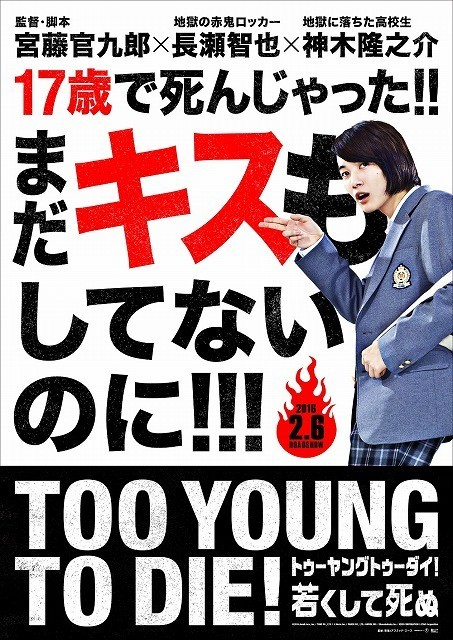 「TOO YOUNG TO DIE! 若くして死ぬ」のポスター/チラシ/フライヤー