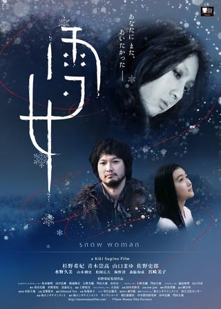 「雪女」のポスター/チラシ/フライヤー