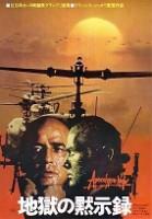 「地獄の黙示録」のポスター/チラシ/フライヤー