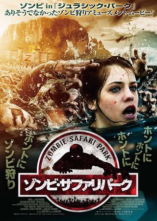 「ゾンビ・サファリパーク」のポスター/チラシ/フライヤー