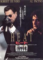 「ヒート - HEAT」のポスター/チラシ/フライヤー