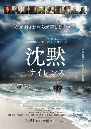 「沈黙 サイレンス」のポスター/チラシ/フライヤー