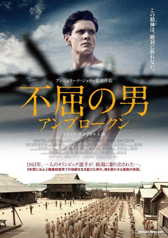 「不屈の男 アンブロークン」のポスター/チラシ/フライヤー