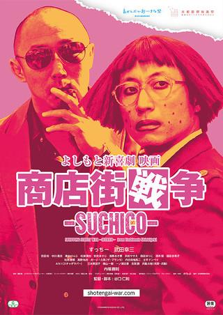 「よしもと新喜劇映画 商店街戦争 SUCHICO」のポスター/チラシ/フライヤー