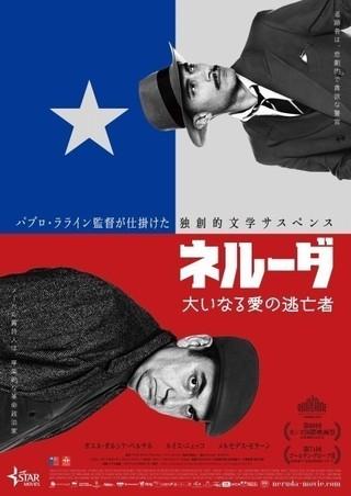 「ネルーダ 大いなる愛の逃亡者」のポスター/チラシ/フライヤー