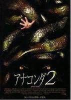 「アナコンダ2」のポスター/チラシ/フライヤー