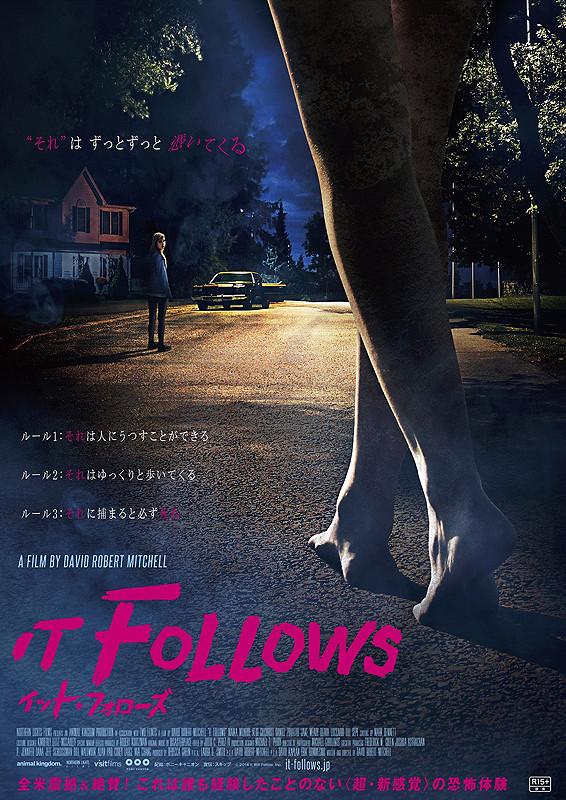 「イット・フォローズ」のポスター/チラシ/フライヤー
