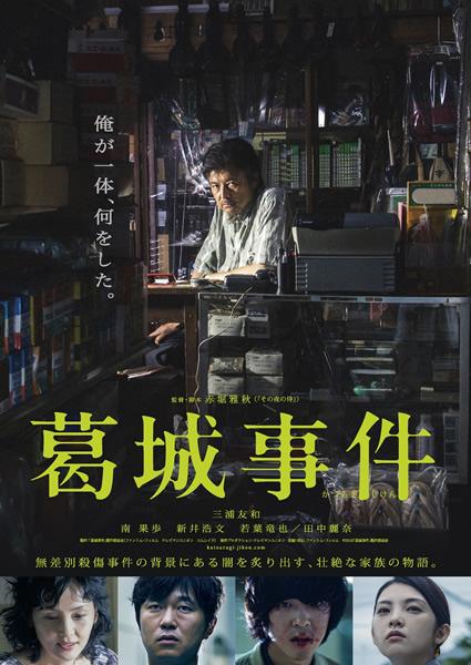 「葛城事件」のポスター/チラシ/フライヤー