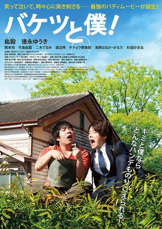 「バケツと僕!」のポスター/チラシ/フライヤー