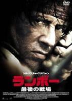 「ランボー 最後の戦場」のポスター/チラシ/フライヤー