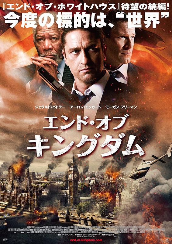 「エンド・オブ・キングダム」のポスター/チラシ/フライヤー