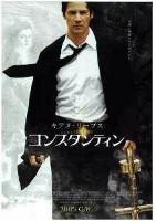 「コンスタンティン」のポスター/チラシ/フライヤー