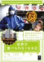 「世界が食べられなくなる日」のポスター/チラシ/フライヤー