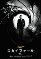 「007 スカイフォール」のポスター/チラシ/フライヤー