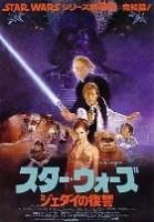 「スター・ウォーズ エピソード6/ジェダイの帰還(ジェダイの復讐)」のポスター/チラシ/フライヤー
