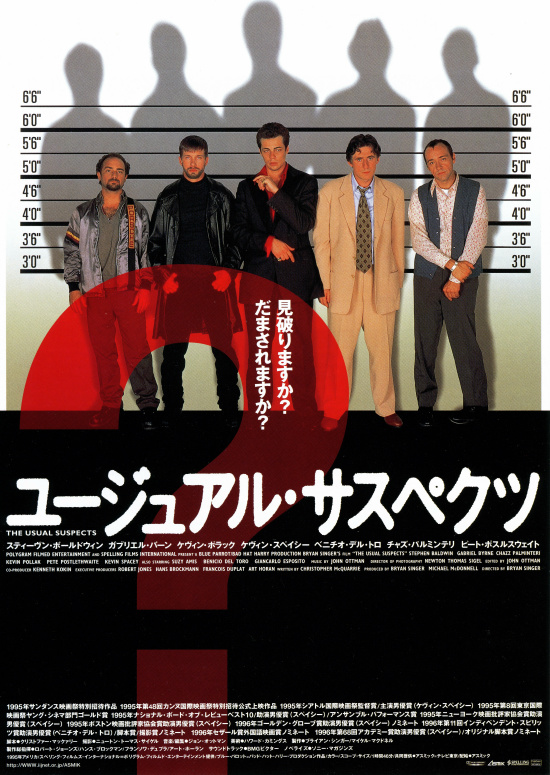 「ユージュアル・サスペクツ」のポスター/チラシ/フライヤー