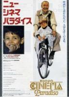 「ニュー・シネマ・パラダイス」のポスター/チラシ/フライヤー