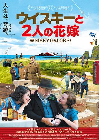 「ウイスキーと2人の花嫁」のポスター/チラシ/フライヤー