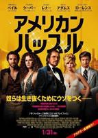 「アメリカン・ハッスル」のポスター/チラシ/フライヤー