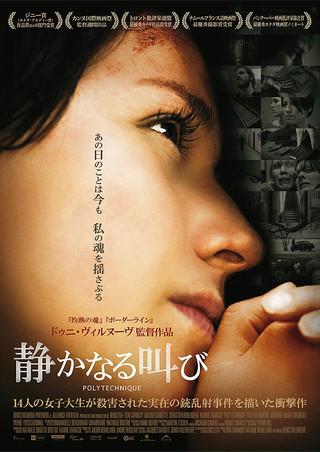 「静かなる叫び」のポスター/チラシ/フライヤー
