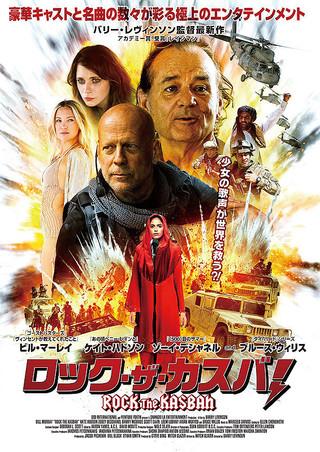 「ロック・ザ・カスバ!」のポスター/チラシ/フライヤー