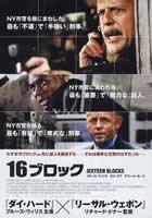 「16ブロック」のポスター/チラシ/フライヤー