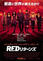 「REDリターンズ」のポスター/チラシ/フライヤー
