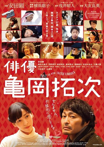 「俳優 亀岡拓次」のポスター/チラシ/フライヤー