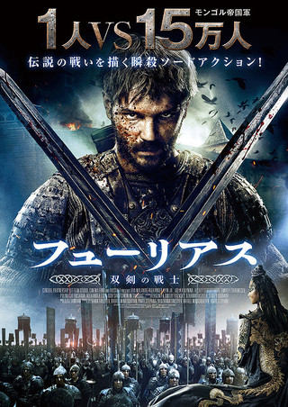 「フューリアス 双剣の戦士」のポスター/チラシ/フライヤー