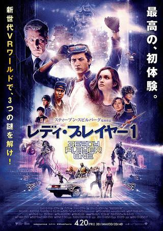 「レディ・プレイヤー1」のポスター/チラシ/フライヤー