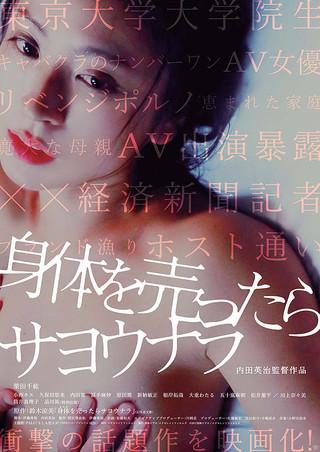 「身体を売ったらサヨウナラ」のポスター/チラシ/フライヤー