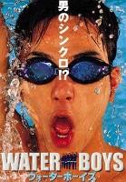 「ウォーターボーイズ」のポスター/チラシ/フライヤー