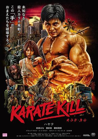 「KARATE KILL カラテ・キル」のポスター/チラシ/フライヤー