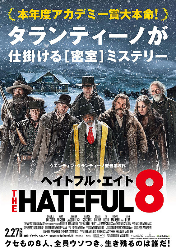 the hateful eight 常々感想記