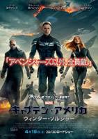 「キャプテン・アメリカ ウィンター・ソルジャー」のポスター/チラシ/フライヤー