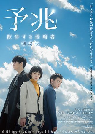 「予兆 散歩する侵略者 劇場版」のポスター/チラシ/フライヤー