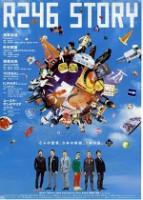 「R246 STORY」のポスター/チラシ/フライヤー