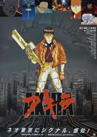 「AKIRA」のポスター/チラシ/フライヤー