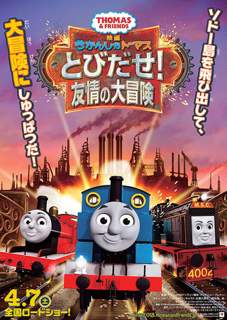 「映画 きかんしゃトーマス とびだせ!友情の大冒険」のポスター/チラシ/フライヤー